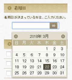 卒業式袴レンタル3月24日サイズ