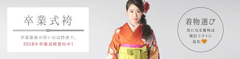 和楽庵卒業式袴レンタル486