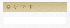 卒業式袴レンタル検索画面