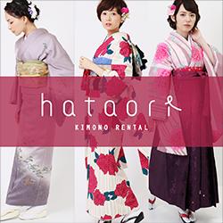 hataoriハタオリ卒業袴レンタル