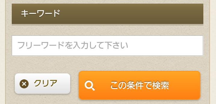 きもの365キーワード検索画面2