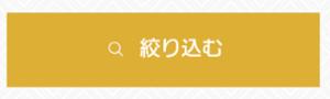 きもの365絞り込む320。名古屋,卒業式袴レンタル,安い,相場,着物レンタル,振袖,着付け