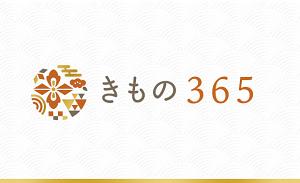 名古屋卒業式袴レンタルきもの365評判口コミ。名古屋,卒業式袴レンタル,安い,相場,着物レンタル,振袖,着付け