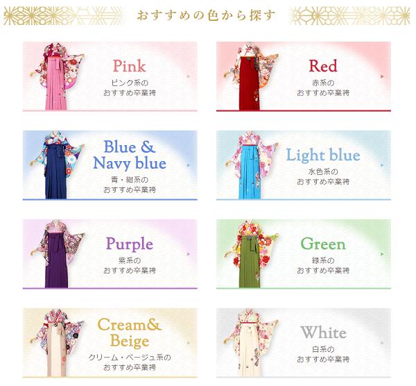 卒業袴レンタル色から選ぶ。東大阪,卒業式袴レンタル,安い,相場,着物レンタル,振袖,着付け