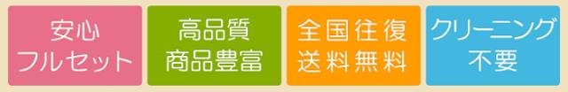 きもの365レンタル4つの特徴640。名古屋,卒業式袴レンタル,安い,相場,着物レンタル,振袖,着付け